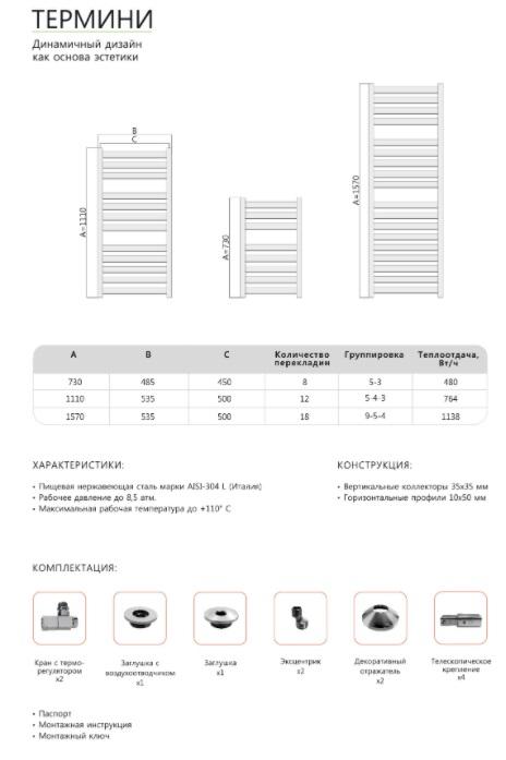 Полотенцесушитель Benetto Термини N Схема и техническая документация
