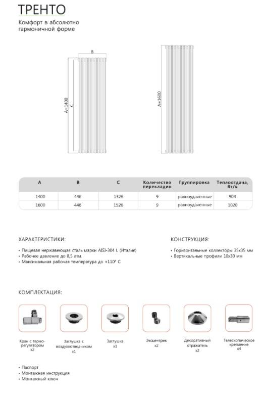 Полотенцесушитель Benetto Тренто Схема и техническая документация