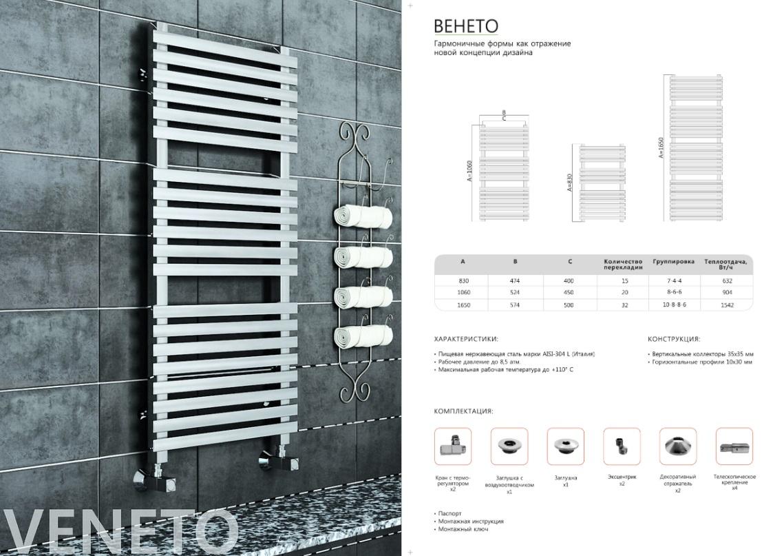 Полотенцесушитель Benetto Венето Схема и техническая документация