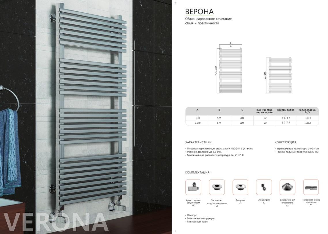 Полотенцесушитель Benetto Верона Схема и техническая документация