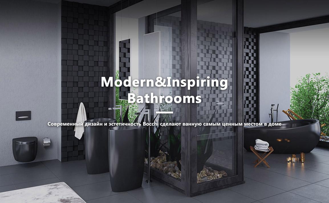 Сантехника BOCCHI – Современный дизайн и эстетичность Bocchi сделают ванную самым ценным местом в доме.