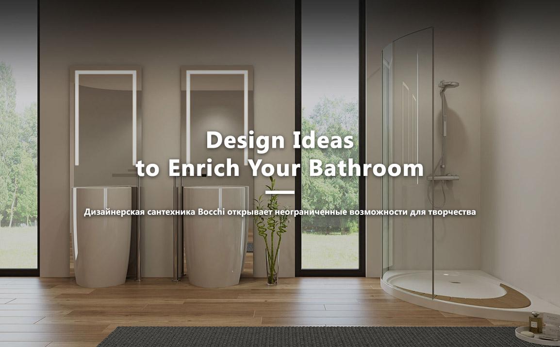 Сантехника BOCCHI — Дизайнерская сантехника Bocchi открывает большие возможности для творчества