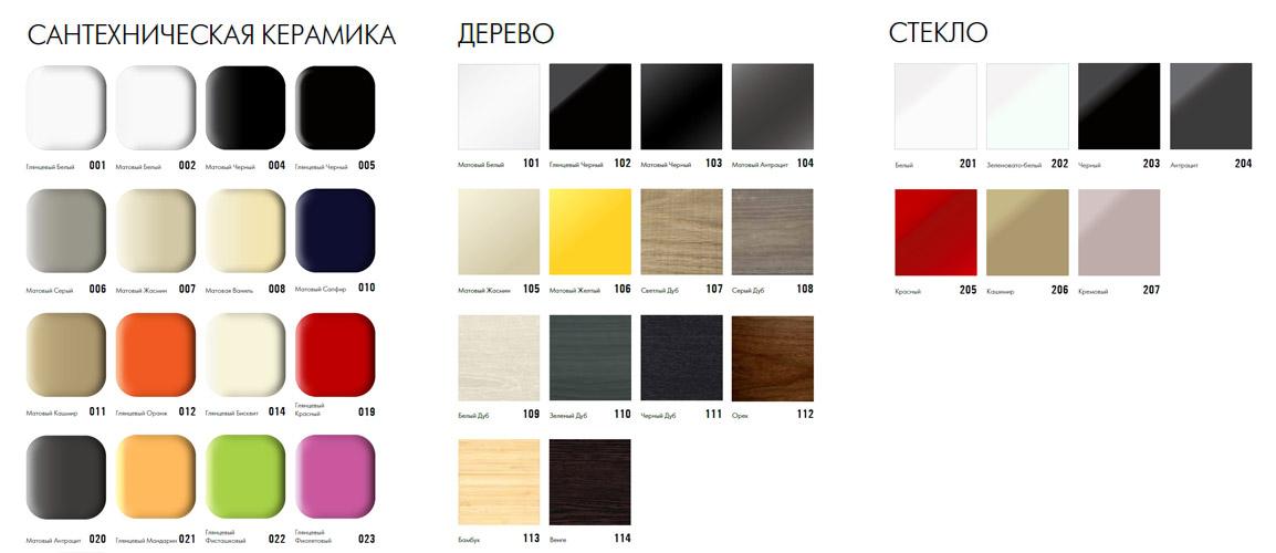 Палитра цветов сантехнической керамики, мебели и стекла Bocchi (Бокки)