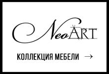 Мебель коллекции NeoArt от Armadi Art by Antonio Valanti