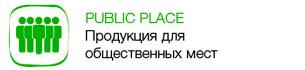 PUBLIC PLACE – Продукция для общественных мест