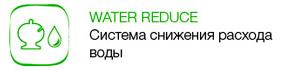 WATER REDUCE - Система снижения расхода воды