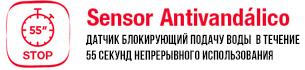 Sensor Antivandalic – Датчик блокировки подачи воды в течении 55 сек.