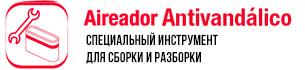 Aierador Anticadalic - Специальный инструмент для сборки и разборки