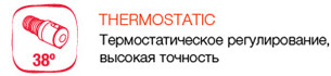 Термостатическое руглирование