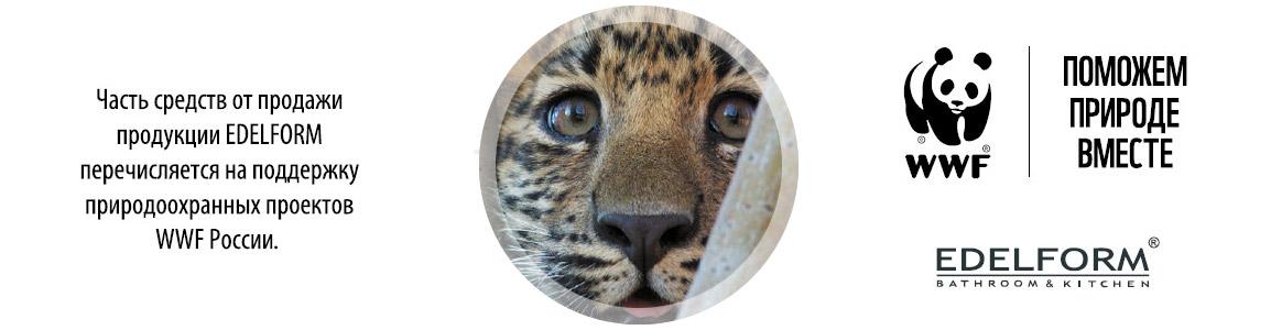 Edelform - поможем природе вместе WWF России