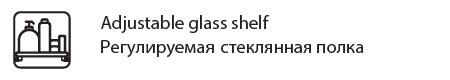 Регулируемая стеклянная полка