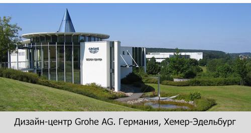 Дизайн-центр Grohe AG Германия Хемер-Эдельбург