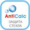 AntiCalc образует на стекле невидимый водоотталкивающий защитный щит, предотвращающий образование водного камня и других отложений.