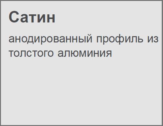 Шторка Ravak Профиль Сатин Satin