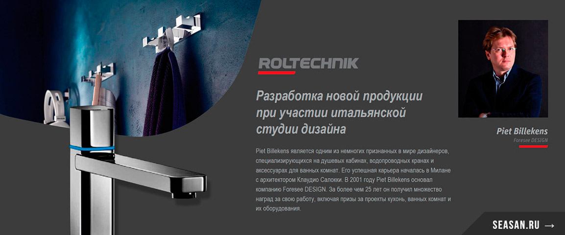 Дизайн изделий Roltechnik для ванной совместно с итальянской студией дизайна Foresee DESIGN