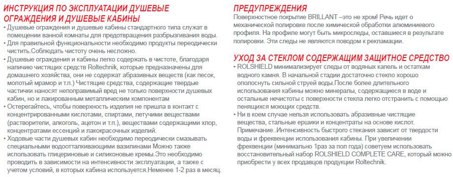 Инструкции и рекомендации по уходу за душевыми ограждениями Roltechnik