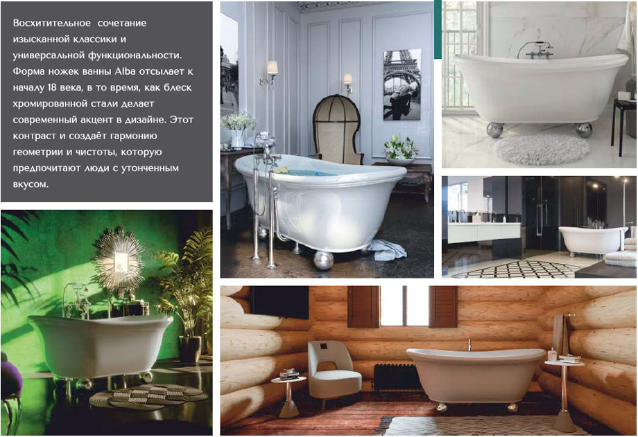 Восхитительное сочетание изысканной классики и универсальной функциональности. Форма ножек ванны отсылает к началу 18 века, в то время, как блеск хромированной стали делает современный акцент в дизайне. Этот контраст и создаёт гармонию геометрии и чистоты, которую предпочитают люди с утонченным вкусом.