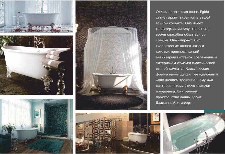 Эта отдельно стоящая ванна станет ярким акцентом в вашей ванной комнате. Она имеет характер, доминирует и в тоже время способна общаться со средой. Она опирается на классические ножки «шар и коготь», привнося легкий антикварный оттенок современным материалам отделки классической ванной комнаты. Классические формы ванны делают её идеальным дополнением традиционному или викторианскому стилю отделки помещения. Внутреннее пространство ванны дарит блаженный комфорт.