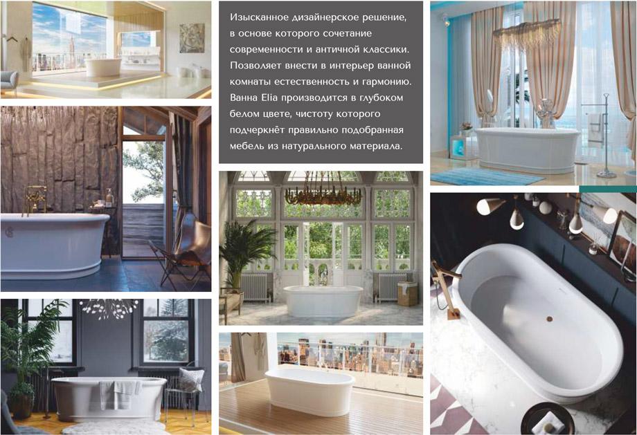 Изысканное дизайнерское решение, в основе которого сочетание современности и античной классики. Позволяет внести в интерьер ванной комнаты естественность и гармонию. Ванна производится в глубоком белом цвете, чистоту которого подчеркнёт правильно подобранная мебель из натурального материала.