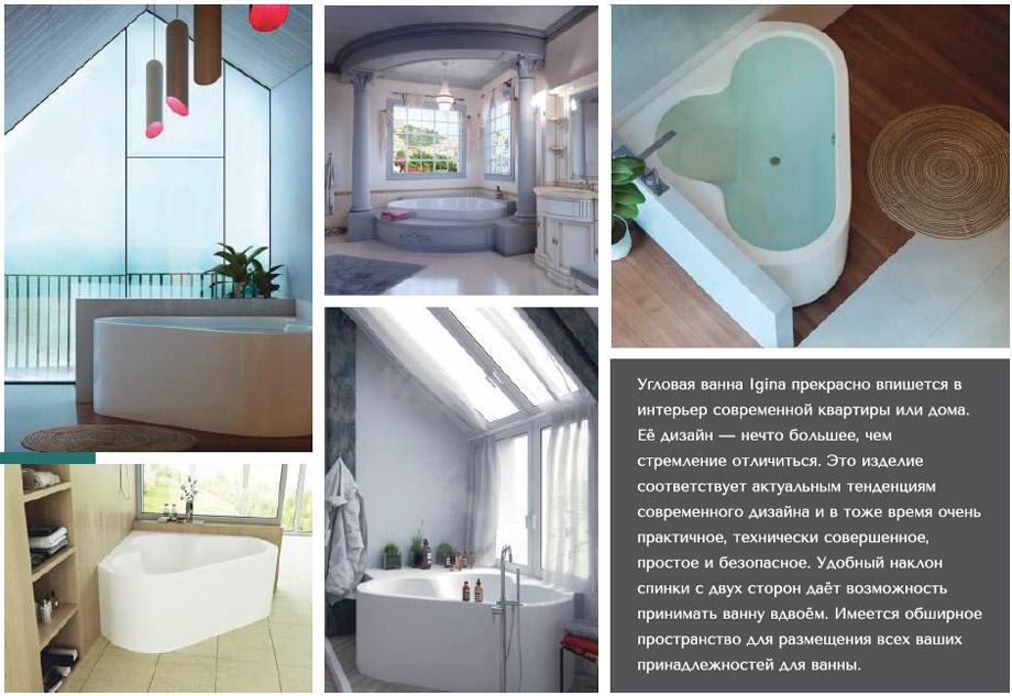 Угловая ванна прекрасно впишется в интерьер современной квартиры или дома. Её дизайн — нечто большее, чем стремление отличиться. Это изделие соответствует актуальным тенденциям современного дизайна и в тоже время очень практичное, технически совершенное, простое и безопасное. Удобный наклон спинки с двух сторон даёт возможность принимать ванну вдвоём. Имеется обширное пространство для размещения всех ваших принадлежностей для ванны.