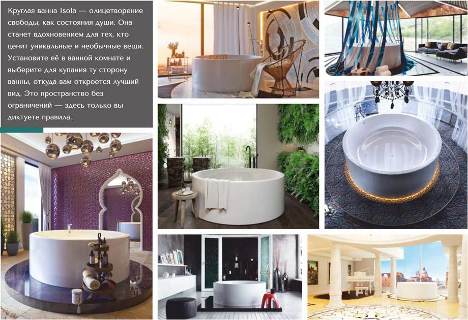 Круглая ванна — олицетворение свободы, как состояния души. Она станет вдохновением для тех, кто ценит уникальные и необычные вещи. Установите её в ванной комнате и выберите для купания ту сторону ванны, откуда вам откроется лучший вид. Это пространство без ограничений — здесь только вы диктуете правила.