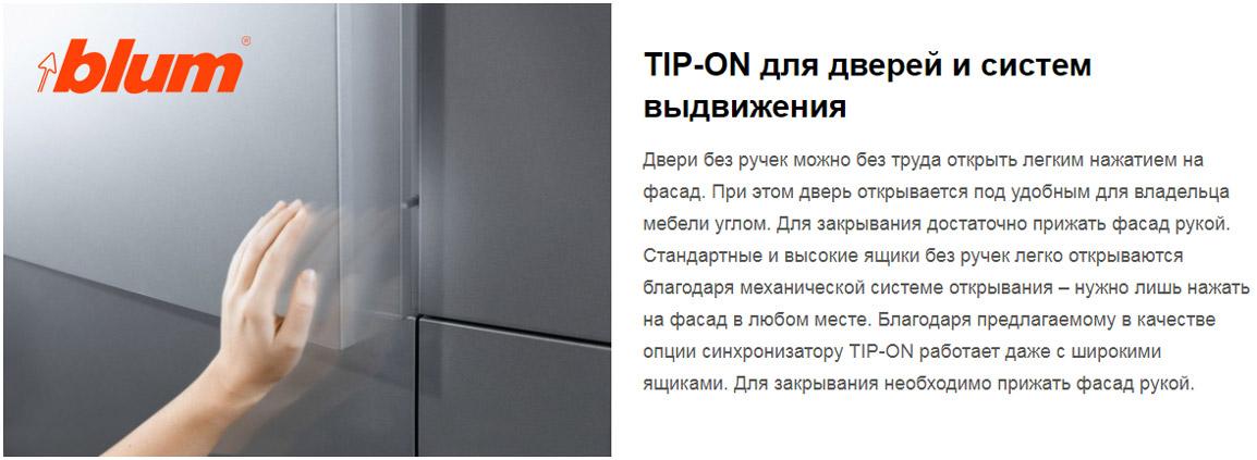 Система Blum Tip-on для дверей и систем выдвижения