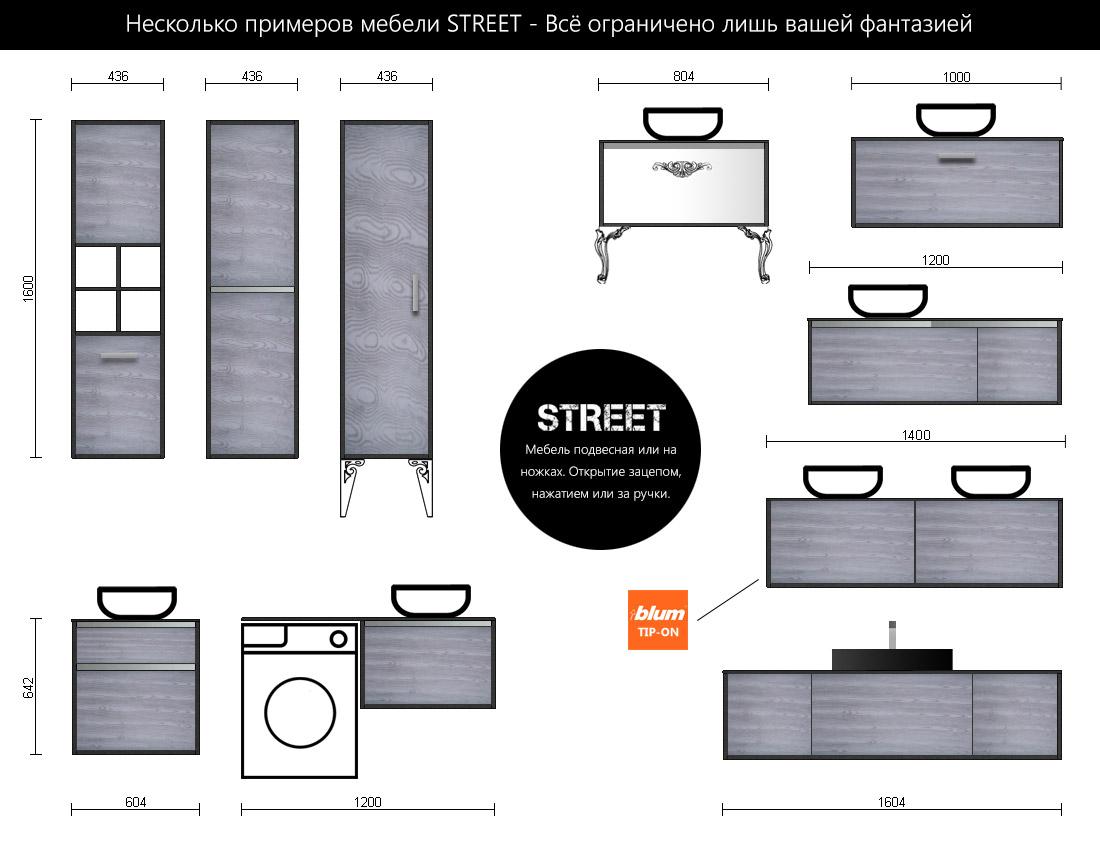 Схематичные примеры мебели для ванной STREET - делается под заказ.