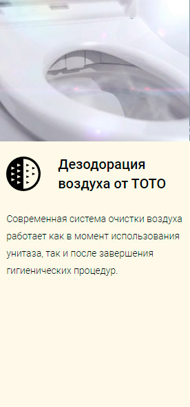 Дезодоратор воздуха от TOTO