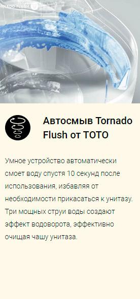 Автосмыв Tornado Flush от TOTO