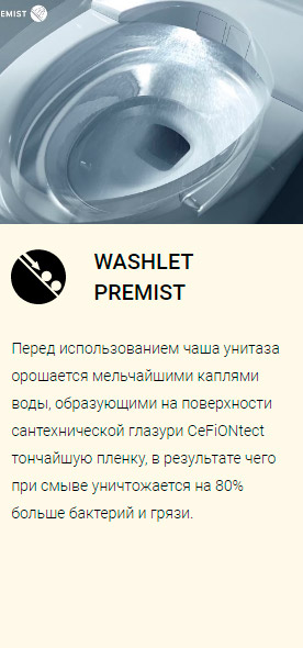 Toto Washlet Premist