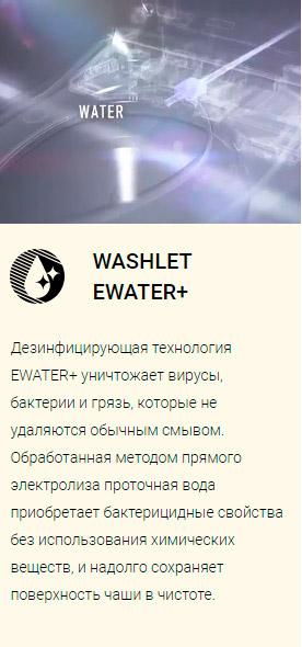 TOTO Washlet EWATER +