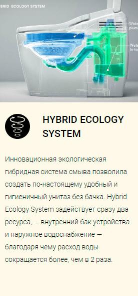 TOTO Hybrid Ecology System