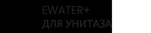 EWATER+