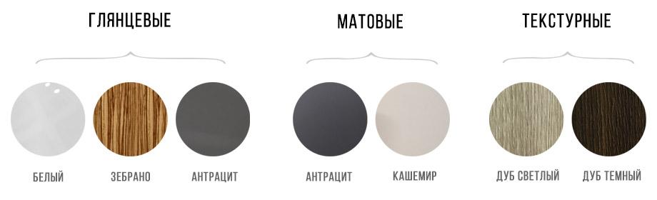 Armadi Art Vallessi Table Colors - таблица цветов мебели