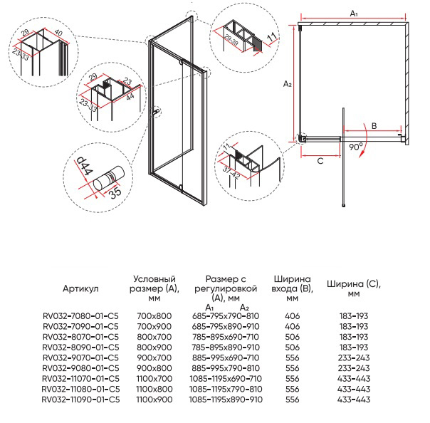 Техническая таблица Veconi RV-032