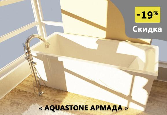 Акция на ванну AquaStone Армада Скидка 19%.