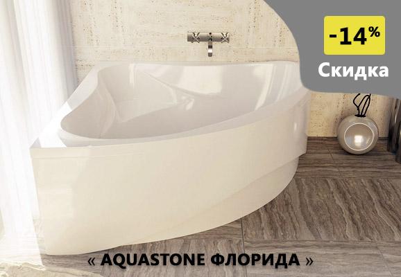 Акция на ванну AquaStone Флорида Скидка 14%.