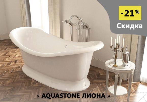 Акция на ванну AquaStone Лиона Скидка 21%.