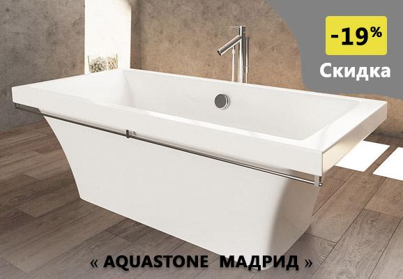 Акция на ванну AquaStone Мадрид Скидка 19%.