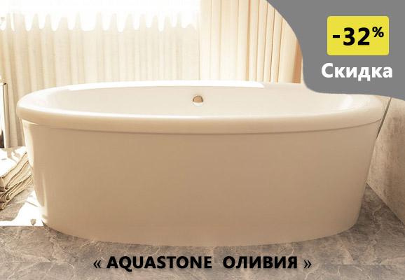 Акция на ванну AquaStone Оливия Скидка 32%.