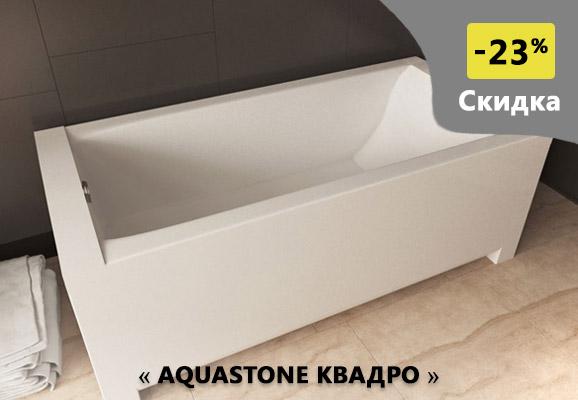 Акция на ванну AquaStone Квадро Скидка 23%.
