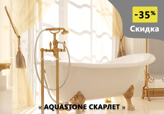 Акция на ванну AquaStone Скарлет Скидка 35%.