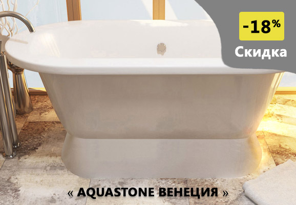 Акция на ванну AquaStone Вернеция Скидка 18%.