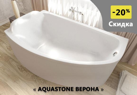 Акция на ванну AquaStone Верона Скидка 20%.