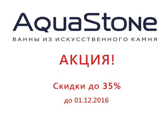 AquaStone акция на ванны до 01.12.2016