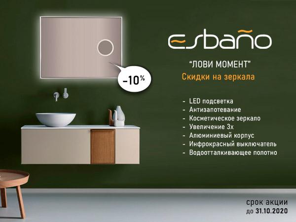 Скидка 10% на Испанские зеркала для ванной Esbano