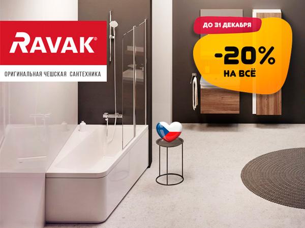 Скидка 20% на весь ассортимент сантехники RAVAK