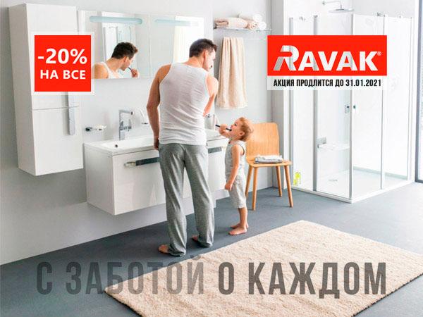 Скидки 20% на всю сантехнику RAVAK