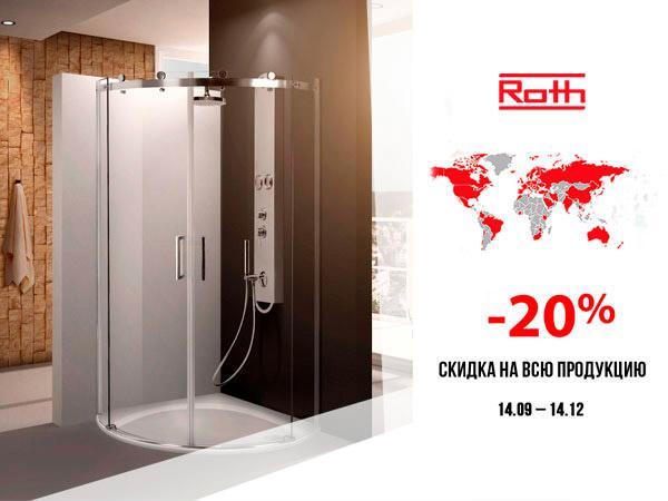 Акция, скидка 20% на весь товар бренда ROTH