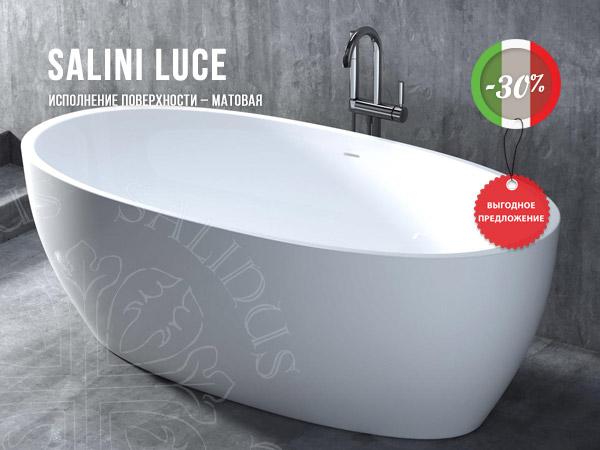 Скидка 30% на ванну из литьевого мрамора SALINI SRL LUCE